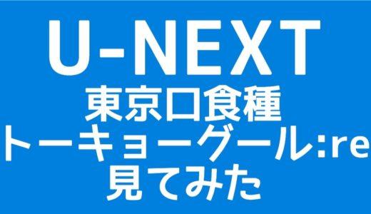 【レビュー】U-NEXTで東京喰種トーキョーグール:reを見てみた