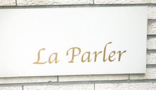 【痩身エステ体験談】ラ・パルレは効果ない&勧誘きつい?