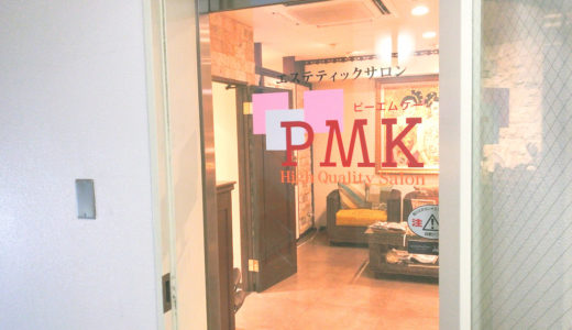 【痩身エステ体験談】PMKは効果ない&勧誘きつい?