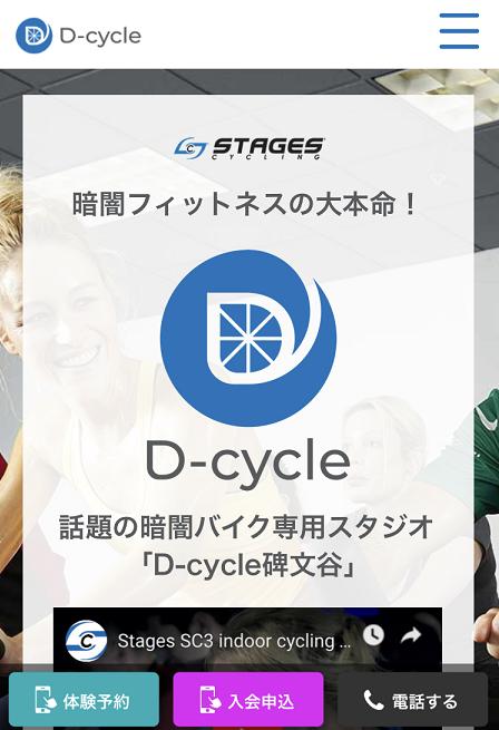 D-CYCLE体験レッスン痩せない