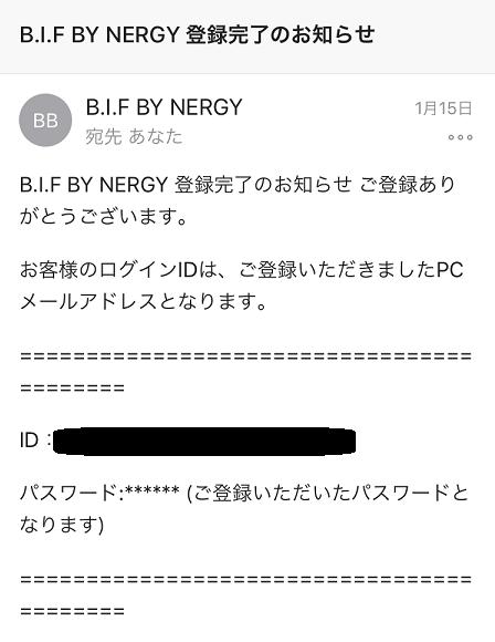 B.I.F BY NERGY暗闇フィットネス体験レッスン痩せない