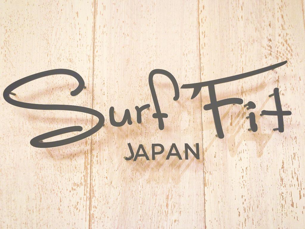 サーフフィット体験レッスン痩せない