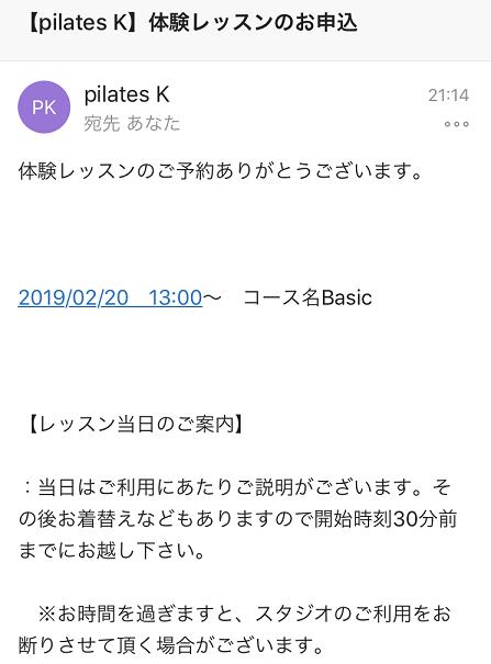 ピラティスK銀座体験レッスン痩せない