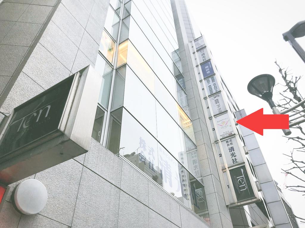 モアトゥインクル新宿店脱毛