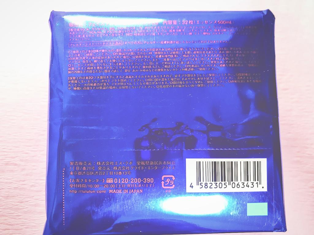 青のルルルンとルルルンプレシャスレッド比較レビュー保湿