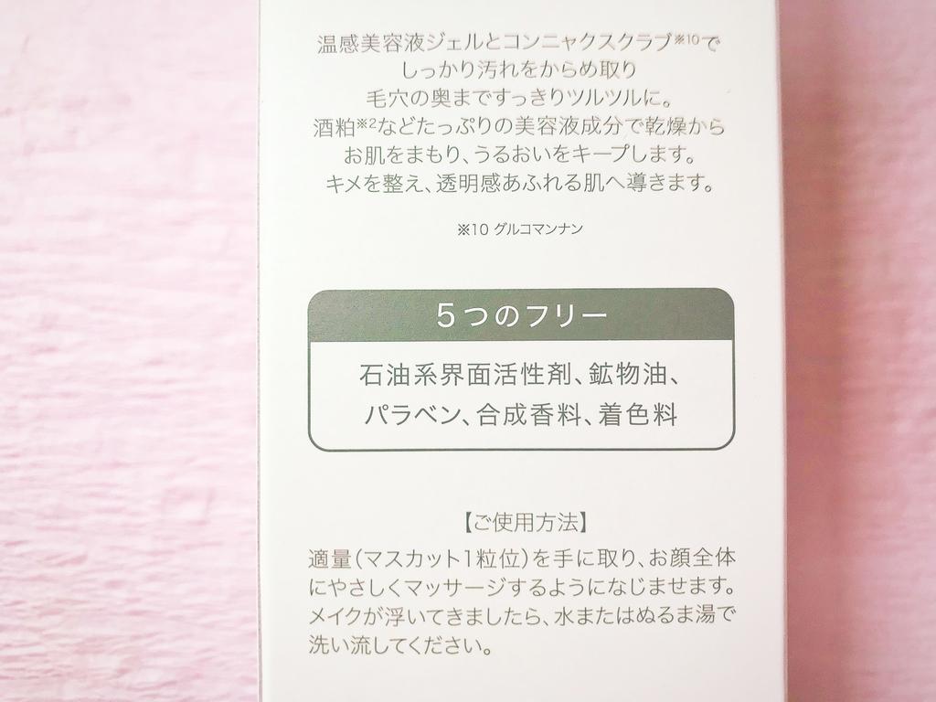 yuikiユイキホットスクラブクレンジングジェル口コミレビュー