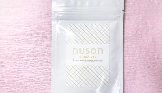 ニューソン(nuson)を30代女子が飲んだ感想を語る