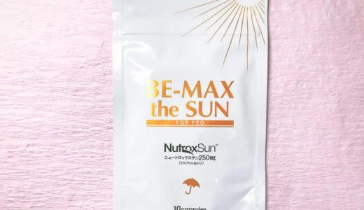 【飲む日焼け止めレビュー&成分解析】BE-MAX the SUN(ビーマックスザサン)は美白効果ない?アラサー女子の口コミレポ!