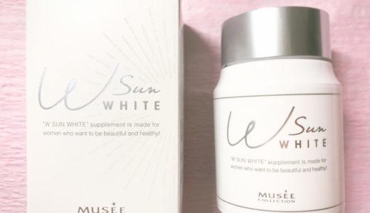 【飲む日焼け止めレビュー&成分解析】ミュゼのダブルサンホワイトは美白効果ない?アラサー女子の口コミレポ!