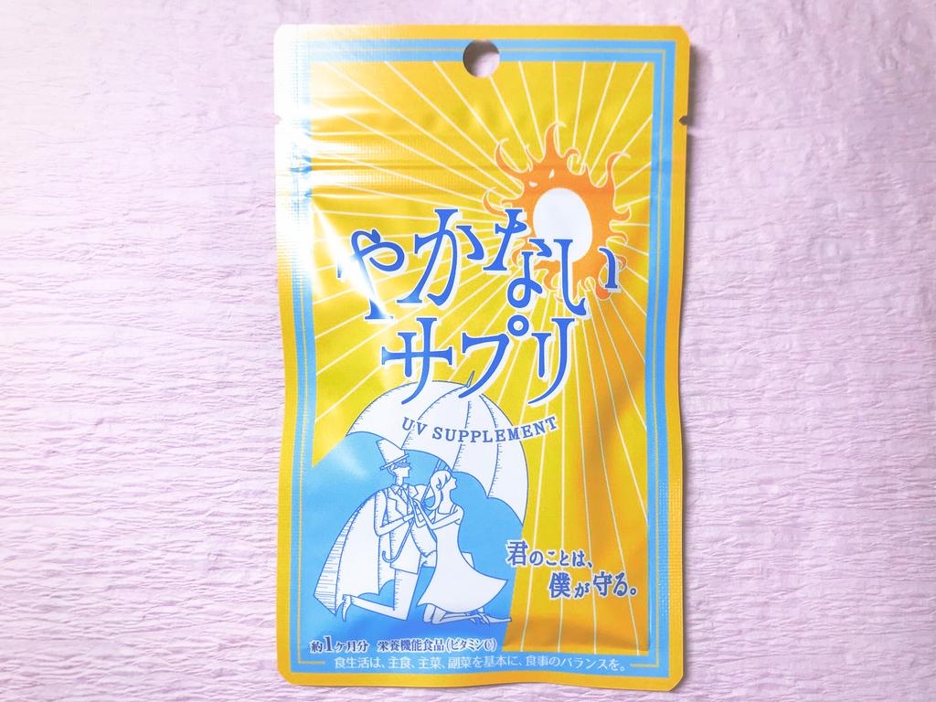 飲む日焼け止めやかないサプリ美白効果なし口コミレビュー