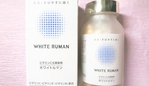 【レビュー】ホワイトルマンはシミに効果ない?