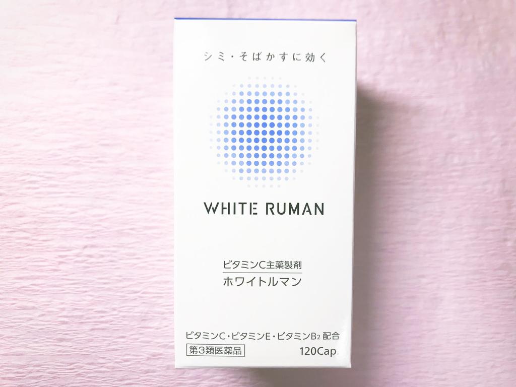 ホワイトルマンシミくすみ効果ない口コミレビュー