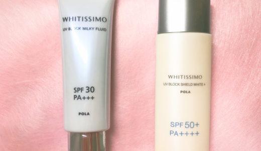 【ポーラUV比較レビュー】ホワイティシモ ミルキーフルイドVSシールドホワイトプラス!敏感肌のアラサー女子が使うべきはどっち?