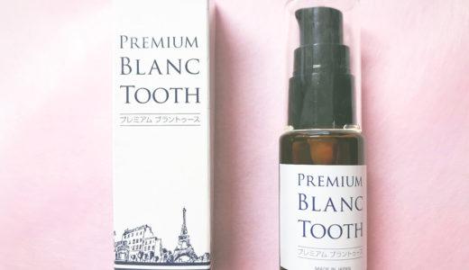 【レビュー】プレミアムブラントゥースで歯は白くなる?