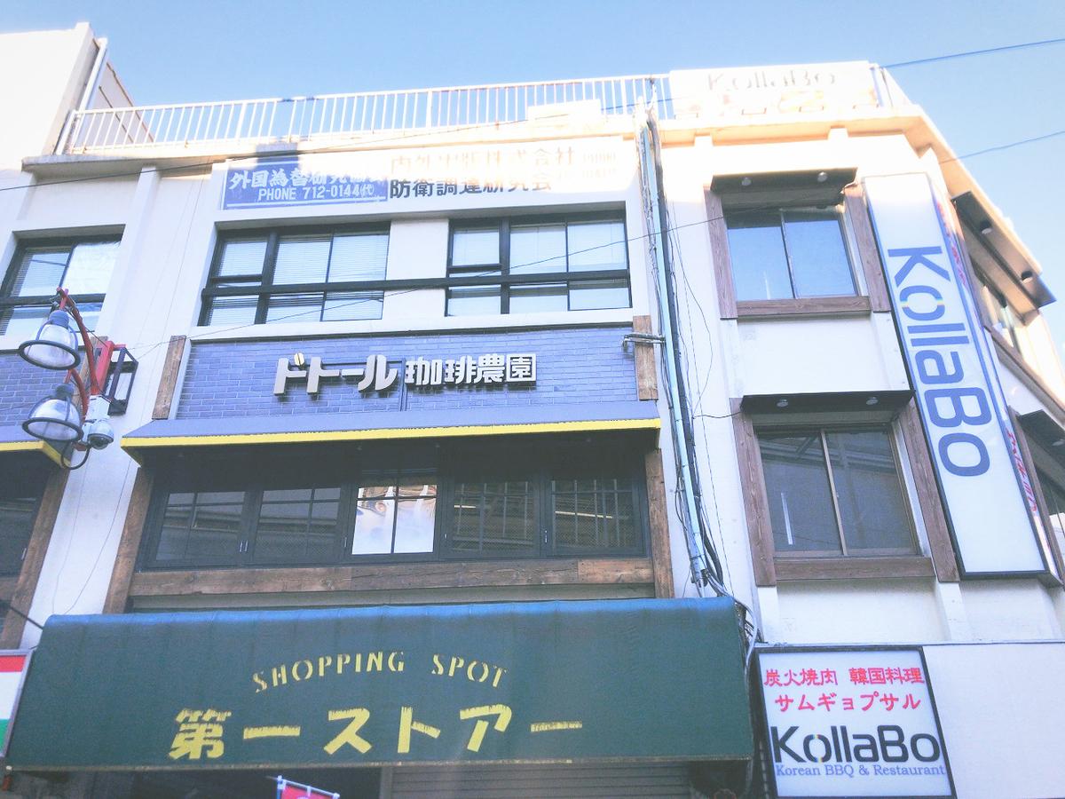 ドトール珈琲農園学芸大学駅前店