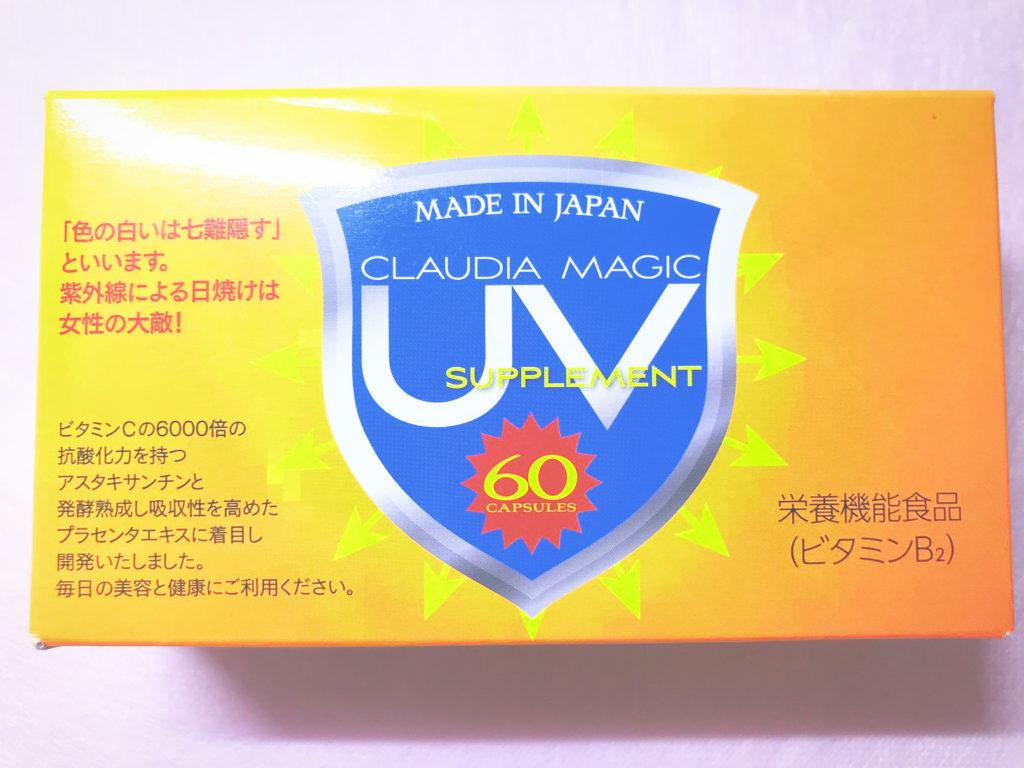 飲む日焼け止めクラウディアマジックUVサプリメント