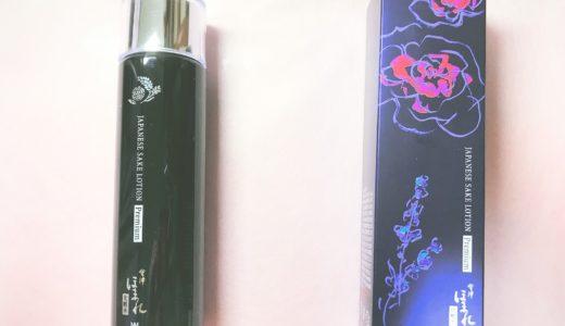 【レビュー】純米酒の力でアンチエイジング!?ほまれプレミアム化粧水を試してみた【PR】