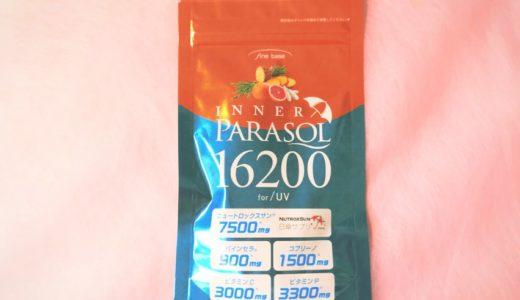 【飲む日焼け止めレビュー】インナーパラソルは美白効果ない?アラサーOLの口コミレポ!【PR】