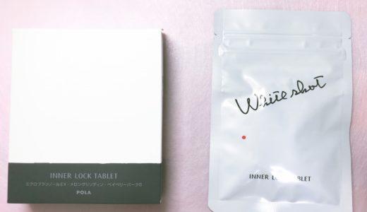 ポーラホワイトショットインナーロックタブレットを30代女子が飲んだ感想を語る