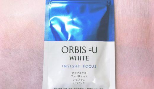 【口コミ&成分解析】オルビスユーホワイトインサイドフォーカスは美白効果ない?