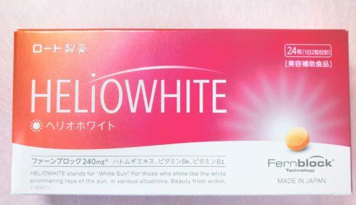 【飲む日焼け止めレビュー&成分解析】ヘリオホワイトは美白効果ない?アラサー女子の口コミレポ!