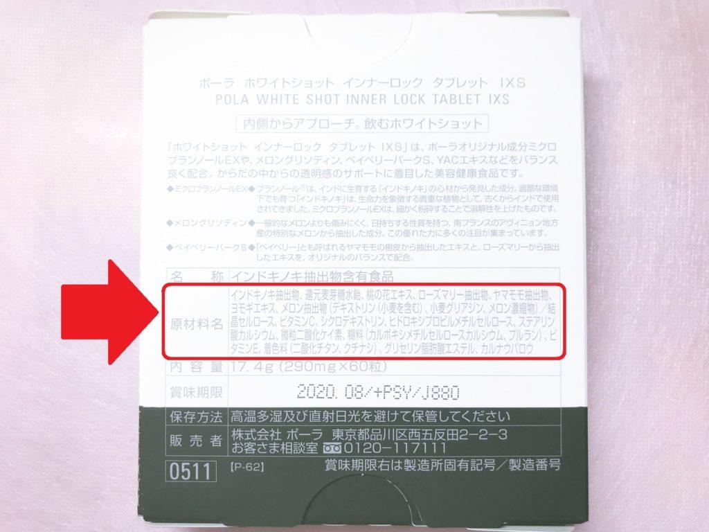 ポーラ ホワイトショット インナーロックタブレット