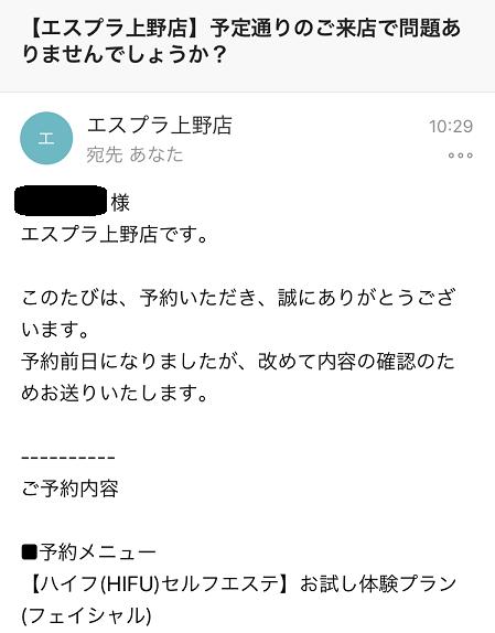 セルフエステエスプラ上野店体験談