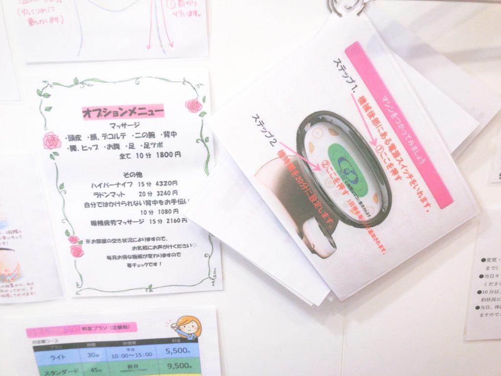 セルフエステわたしmoプロ大崎店初回体験談アラサー女子
