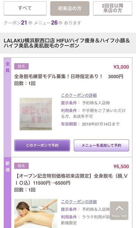 ララク横浜西口店セルフエステハイフ初回体験