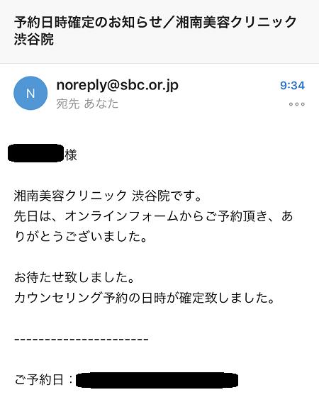 白玉点滴体験談湘南美容クリニック渋谷院口コミレポ
