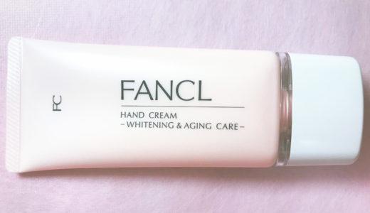 ファンケルハンドクリーム美白&エイジングケアを30代の敏感肌が使った感想を語る