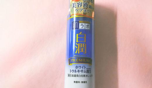 【口コミ&成分解析】肌ラボ白潤プレミアム薬用浸透美白化粧水は美白効果ある?【医薬部外品】
