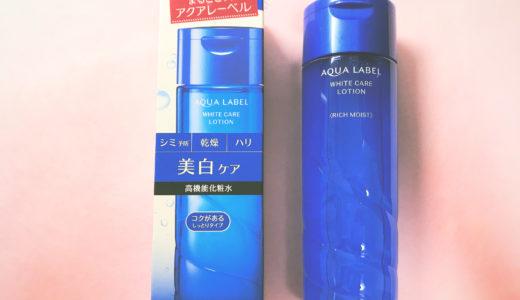 アクアレーベル化粧水(青)を30代の敏感肌が使った感想を語る