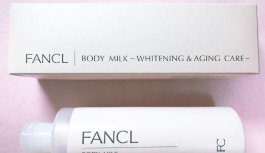 ファンケルボディミルク美白&エイジングケアを30代の敏感肌が使った感想を語る