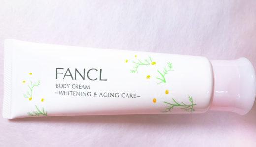 ファンケルボディクリーム美白&エイジングケアを30代の敏感肌が使った感想を語る