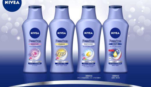 ニベアボディミルクのホワイトニングVSモイスチャーVSエンリッチVSリペア☆敏感肌の30代女子はどっちを使うべきか語る