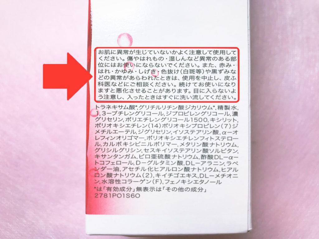 美白化粧水レビューアクアレーベル バランスケア ローション口コミレポ