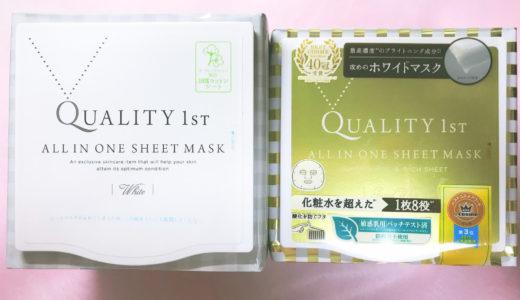 【クオリティファースト美白マスク比較】グランホワイトorホワイトEX☆乾燥性敏感肌のアラサー女子はどっちを使うべき?