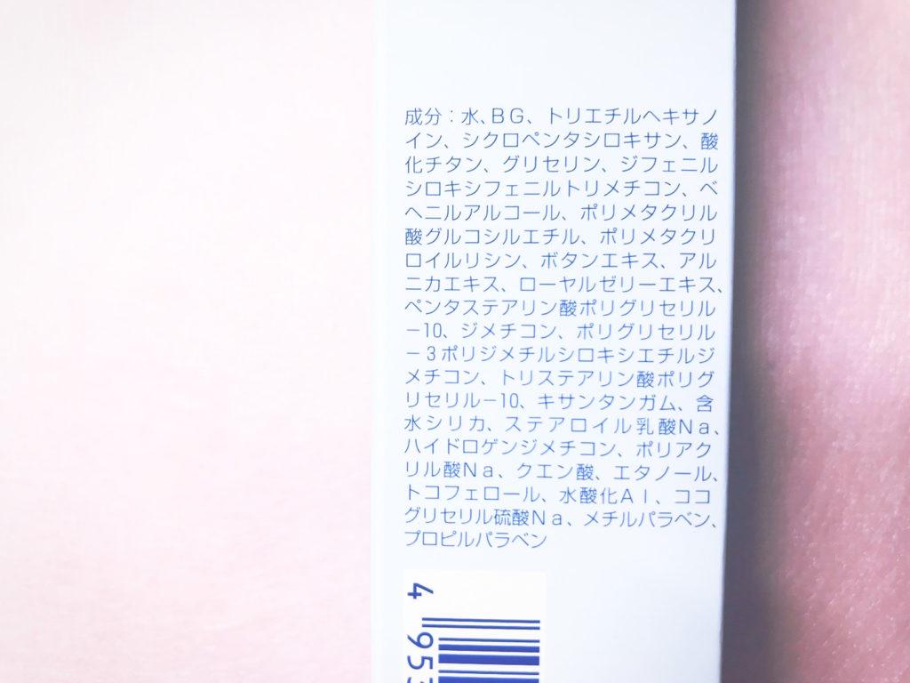 成分分析レビューポーラホワイティシモUVブロック ミルキーフルイド口コミ美白紫外線吸収剤紫外線散乱剤