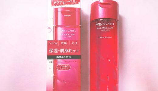 アクアレーベル化粧水(赤)を30代の敏感肌が使った感想を語る