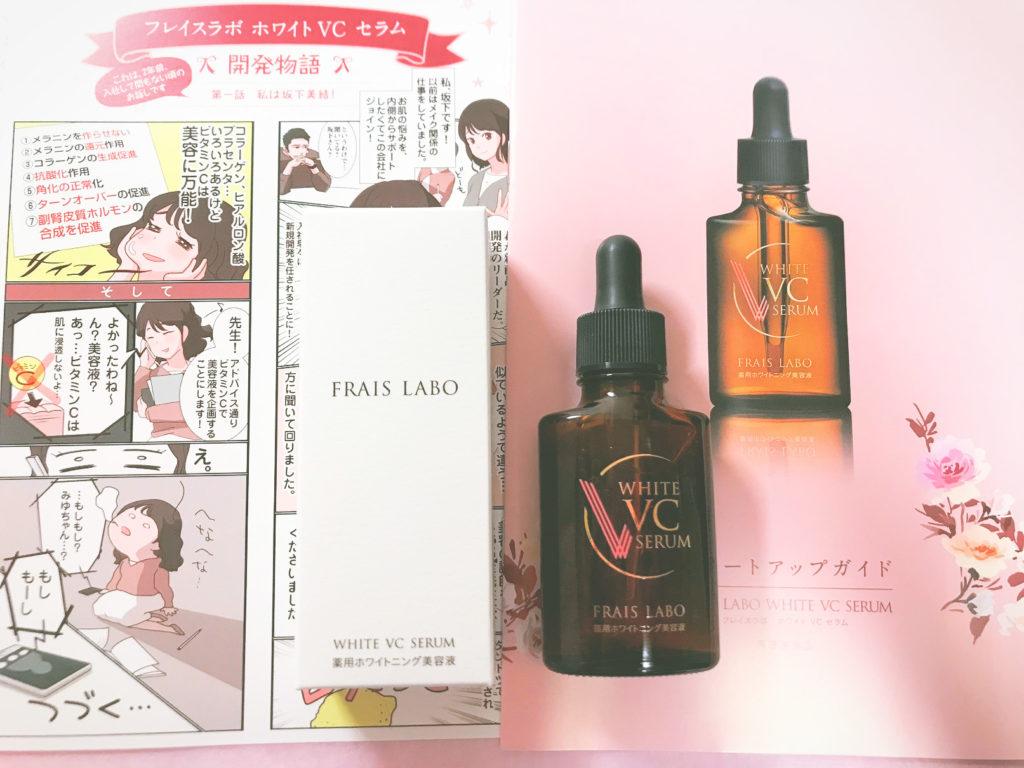 美白美容液フレイスラボホワイトVCセラムVCビタミン美白効果敏感肌口コミレビュー