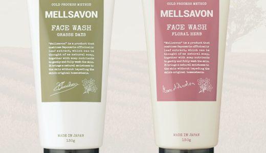【メルサボンフェイスウォッシュ比較】グラースデイズorフローラルハーブ☆乾燥性敏感肌のアラサー女子はどっちを使うべき?