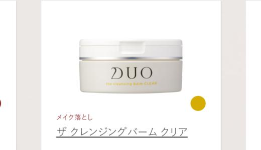 【DUOクレンジングバーム比較】ノーマルタイプorクリアorホワイト☆乾燥性敏感肌のアラサー女子はどっちを使うべき?