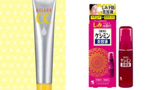 【美白美容液比較】メラノCCorケシミン☆乾燥性敏感肌のアラサー女子はどっちを使うべき?