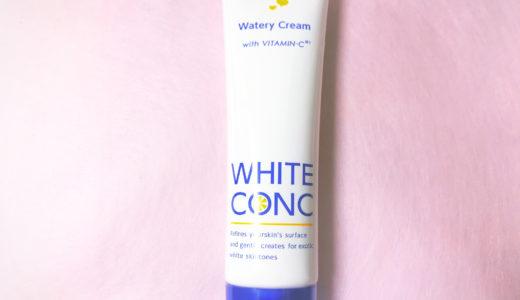 【レビュー&成分解析】ホワイトコンクウォータリークリームは美白効果ある?アラサー女子口コミレポ!【医薬部外品】