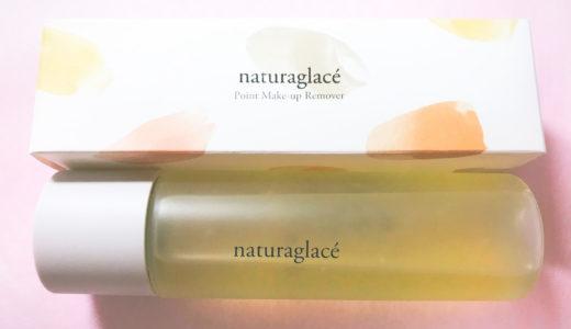 ナチュラグラッセポイントメイクアップリムーバーを30代の敏感肌が使った感想を語る