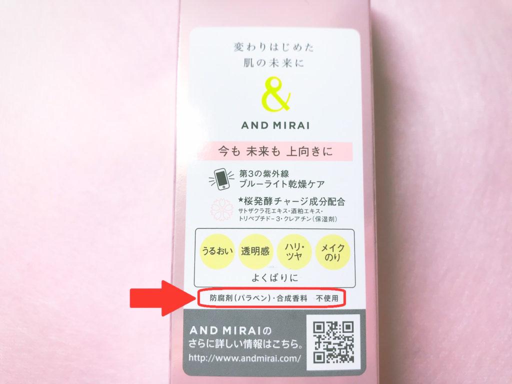 レビュー成分解析ファンケルアンドミライ(ANDMIRAI)洗顔ジェル敏感肌アラサー口コミ