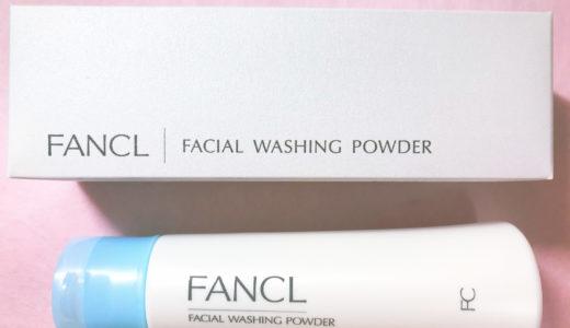 ファンケル無添加洗顔パウダーを30代の敏感肌が使った感想を語る