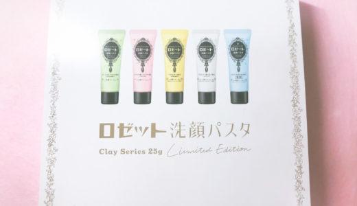 ロゼット洗顔パスタのクレイシリーズ5種類☆敏感肌の30代女子はどっちを使うべきか語る