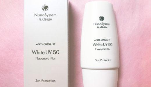 【レビュー&成分解析】ナノシステム ホワイトUV50は美白効果ある?敏感肌に優しい?アラサー女子口コミレポ!【PR】